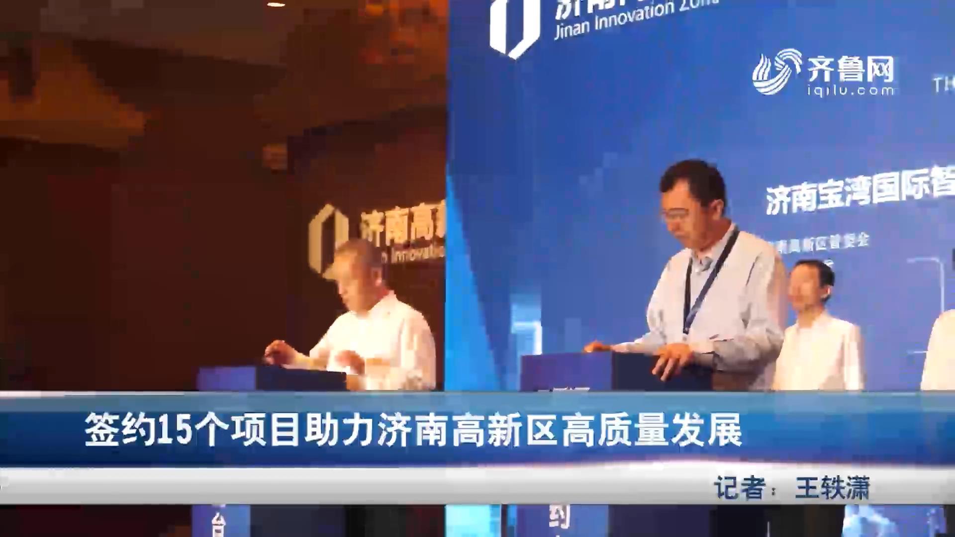 签约15个项目助力济南高新区高质量发展