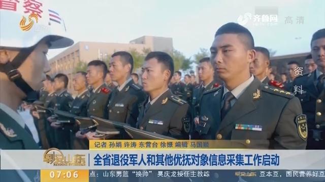 山东省退役军人和其他优抚对象信息采集工作启动