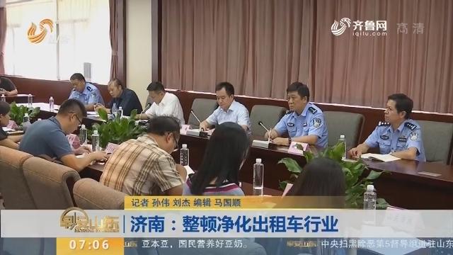 济南:整顿净化出租车行业