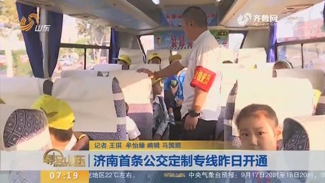 【闪电新闻排行榜】济南首条公交定制专线9月17日开通