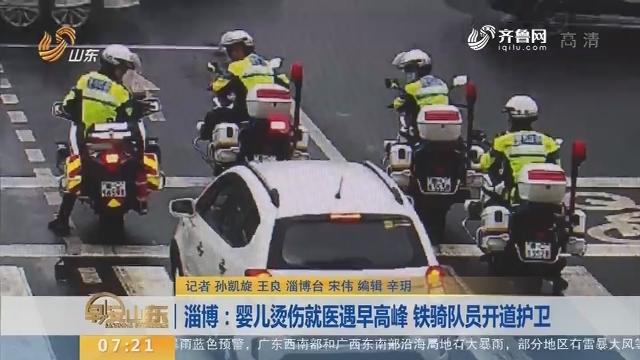 【闪电新闻排行榜】淄博:婴儿烫伤就医遇早高峰 铁骑队员开道护卫