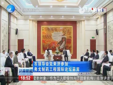 济南市领导会见来济参加 弗戈制药工程国际论坛嘉宾