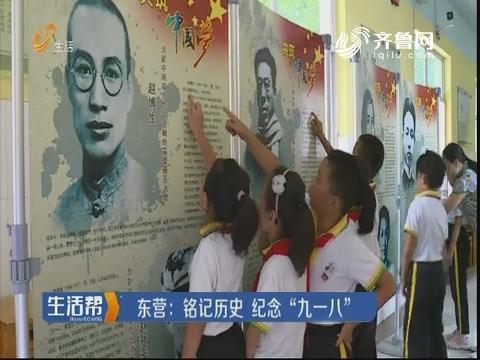 """东营:铭记历史 纪念""""九一八"""""""