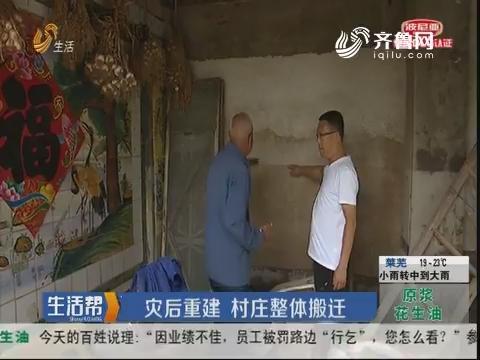 寿光:灾后重建 村庄整体搬迁