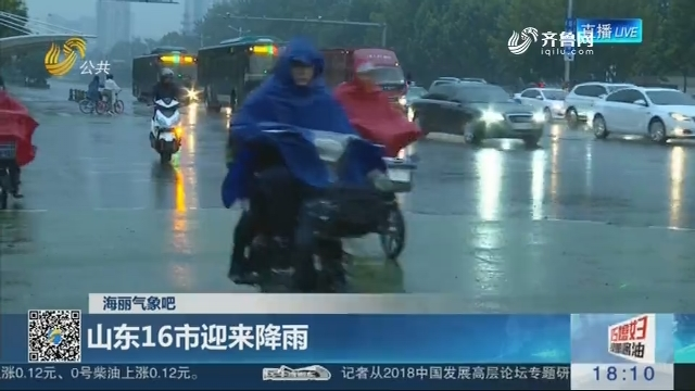 【海丽气象吧】山东16市迎来降雨