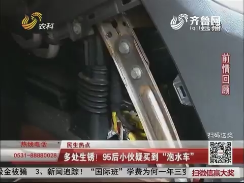 """【民生热点】济南:多处生锈!95后小伙疑买到""""泡水车"""""""