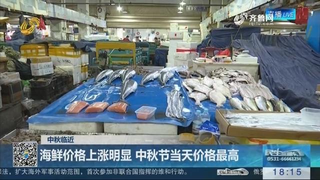 【中秋临近】海鲜价格上涨明显 中秋节当天价格最高