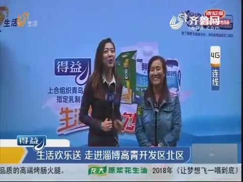 生活欢乐送 走进淄博高青开发区北区