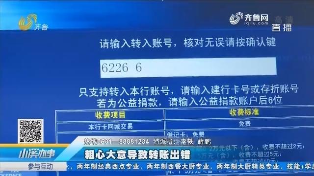 淄博:粗心大意导致转账出错