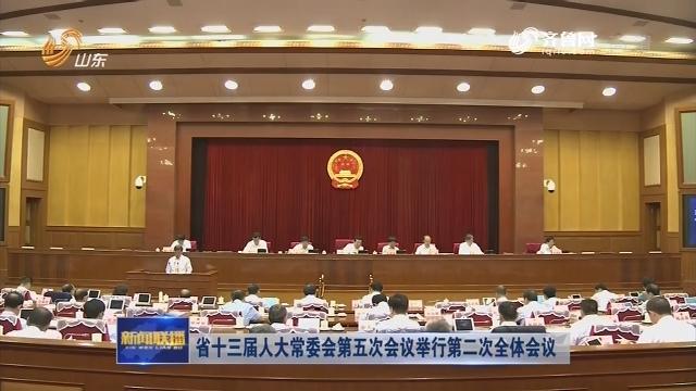 省十三届人大常委会第五次会议举行第二次全体会议