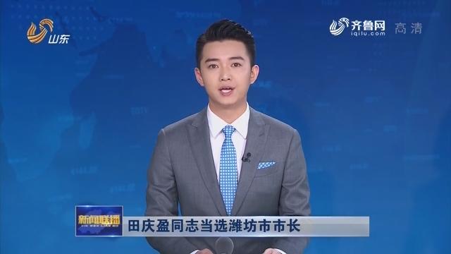 田庆盈同志当选潍坊市市长