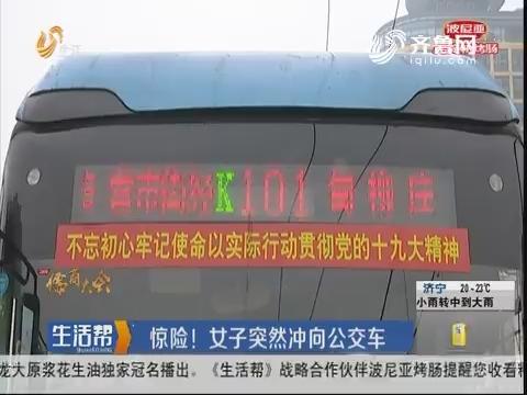 济南:惊险!女子突然冲向公交车