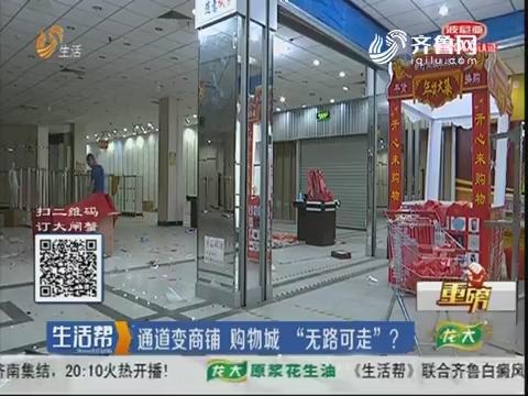 """【重磅】潍坊:通道变商铺 购物城""""无路可走""""?"""