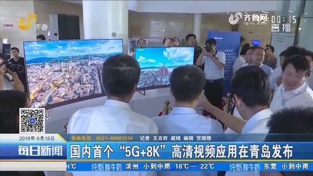 """国内首个""""5G+8K""""高清视频应用在青岛发布"""
