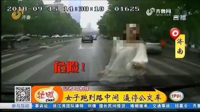 济南:女子跑到路中间 逼停公交车
