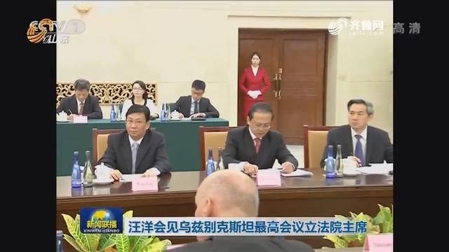 汪洋会见乌兹别克斯坦最高会议立法院主席