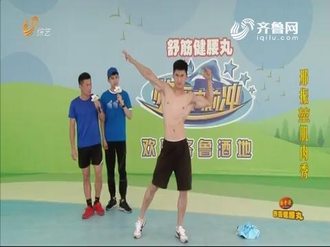 20180918《快乐向前冲》:快冲赛场健美秀 身材颜值双在线