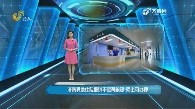 2018年09月18日《闪电舆论场》:济南异地住院报销不需再跑腿 网上可办理