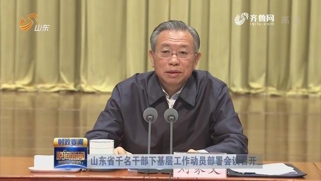 山東省千名干部下基層工作動員部署會議召開