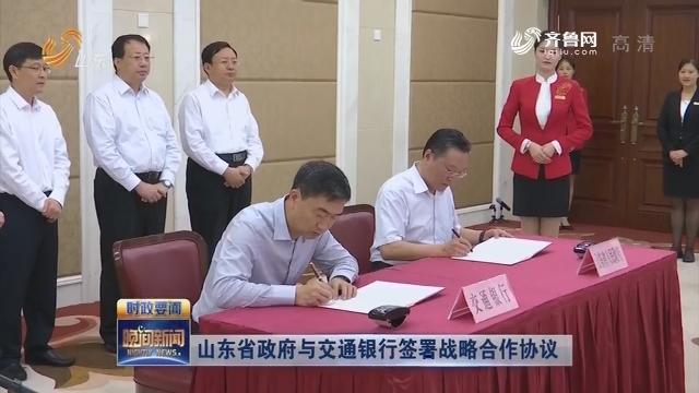 山東省政府與交通銀行簽署戰略合作協議