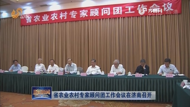省农业农村专家顾问团工作会议在济南召开