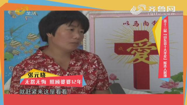 十大孝星候选人展播 :张元晓