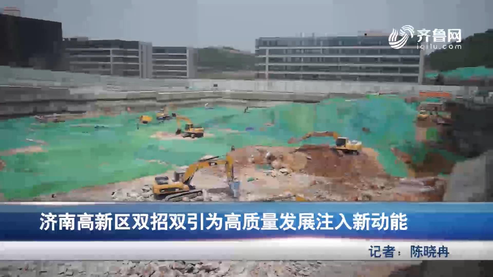 济南高新区双招双引为高质量发展注入新动能