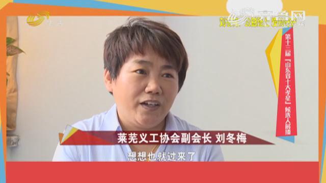十大孝星候选人展播 :刘冬梅