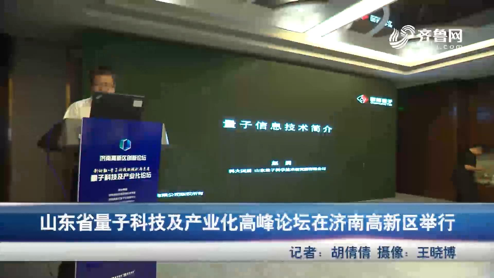 山东省量子科技及产业化高峰论坛在济南高新区举行