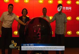 《法院在线》09-18播出:《龙都longdu66龙都娱乐法院全科法官培养计划正式启动》