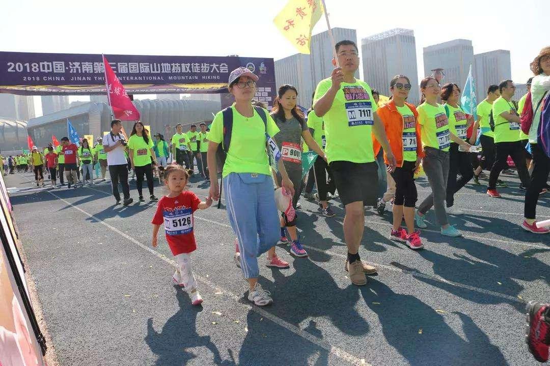 2018中国济南第三届国际山地持杖徒步大会启动
