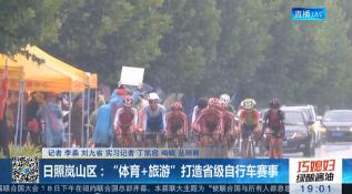 """日照岚山区:""""体育+旅游"""" 打造省级自行车赛事"""