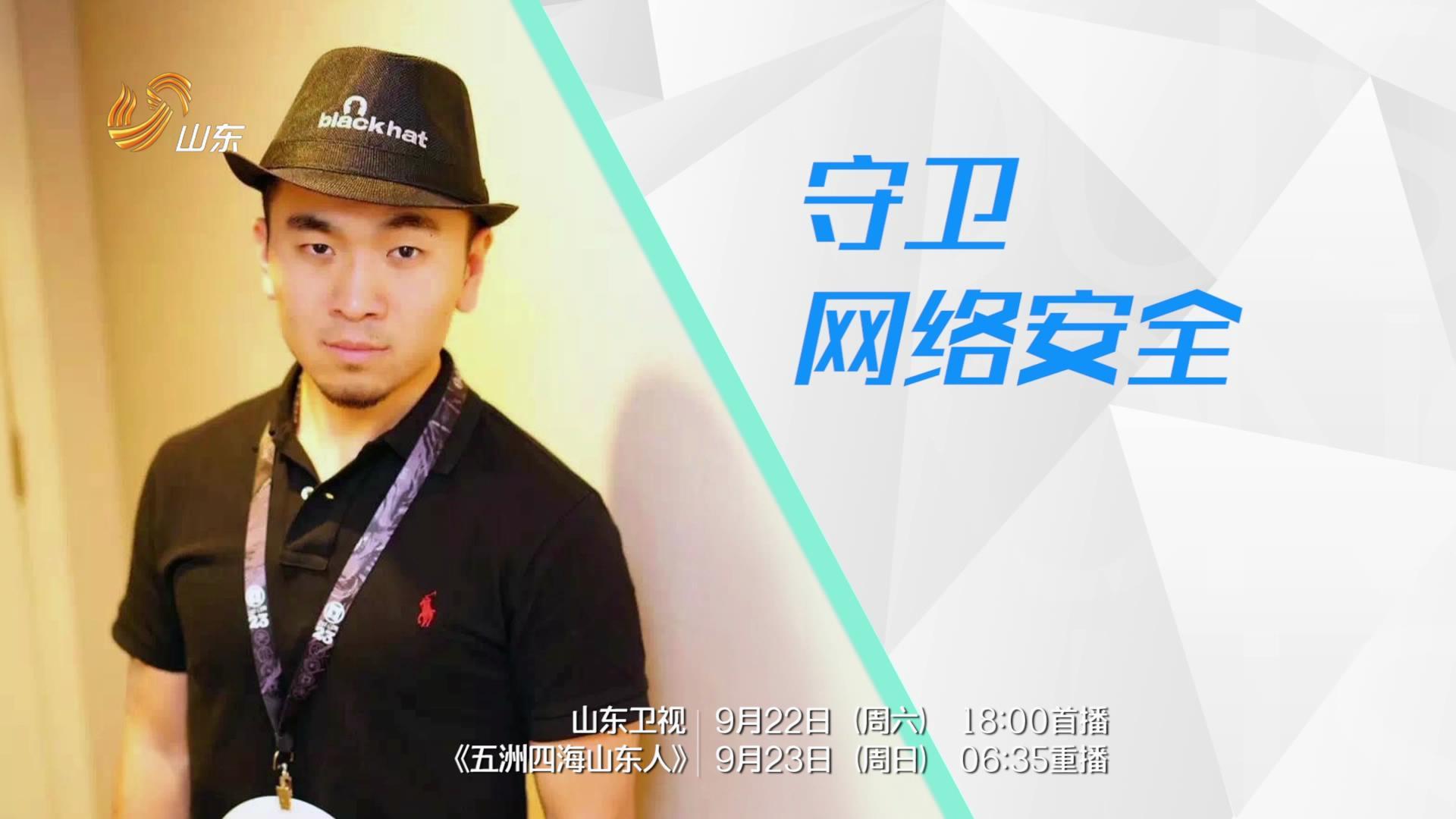 张鲁:守卫网络安全