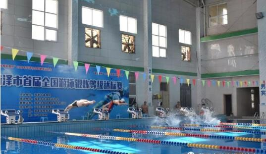 菏泽首届全国游泳锻炼等级达标赛举行