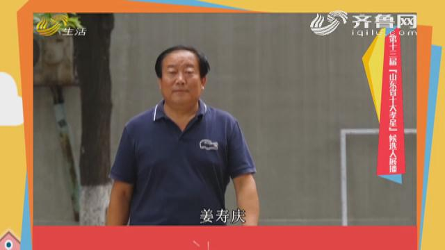 十大孝星候选人展播:姜寿庆