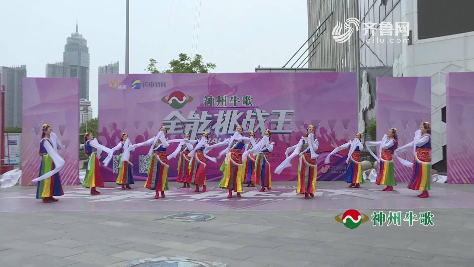 《全能挑战王》烟台市美韵艺术团表演《雪域欢歌》