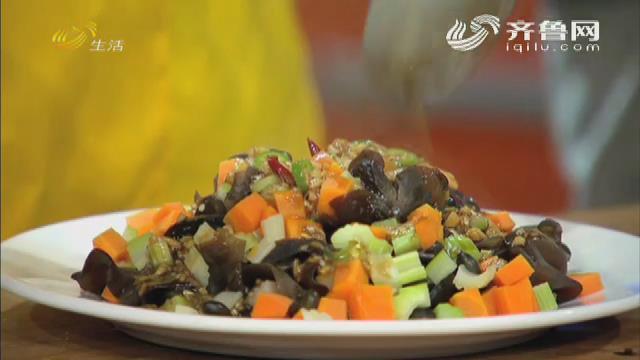 20180918《非尝不可》:凉菜热吃的双黑料理