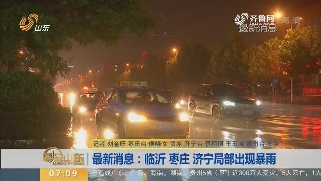 最新消息:临沂 枣庄 济宁局部出现暴雨