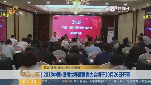 2018中国·德州世界健身者大会将于10月26日开幕