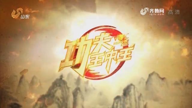20180918《功夫王中王》:谢伟VS叶歌尼