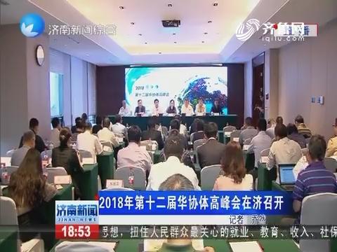 2018年第十二届华协体高峰会在济召开