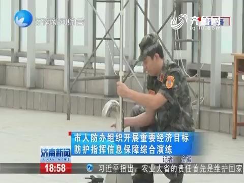 济南市人防办组织开展重要经济目标防护指挥信息保障综合演练
