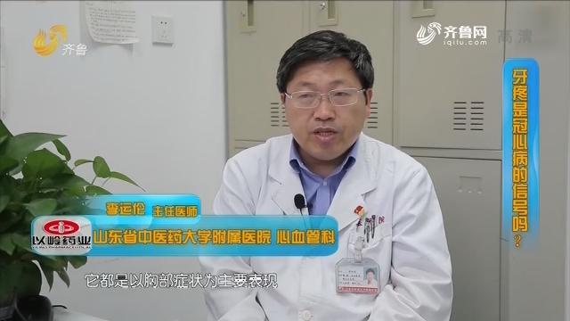2018年09月18日《生活大调查》:牙疼可能是冠心病的信号吗?