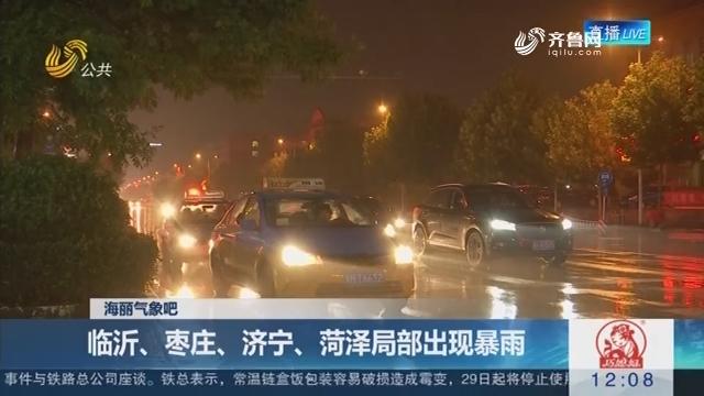 【海丽气象吧】临沂、枣庄、济宁、菏泽局部出现暴雨