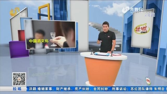 么哥秀:中国酒文化