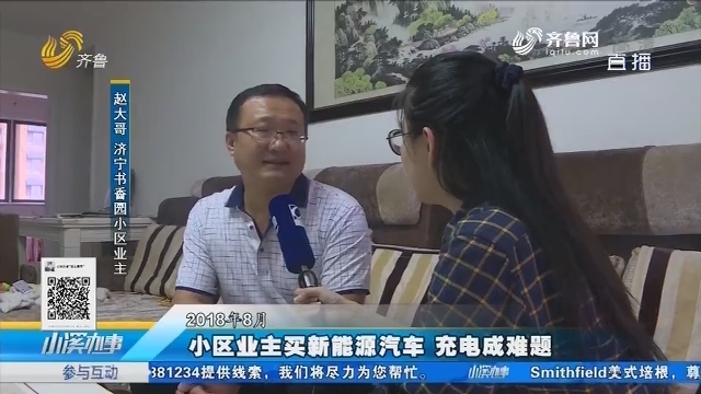济宁:小区业主买新能源汽车 充电成难题