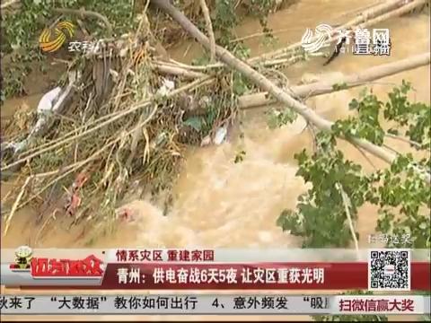 【情系灾区 重建家园】青州:供电奋战6天5夜 让灾区重获光明