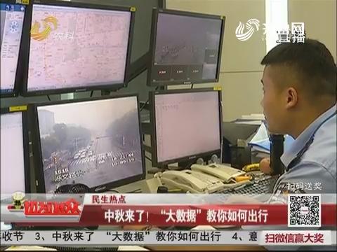 """【民生热点】中秋来了!""""大数据""""教您如何出行"""