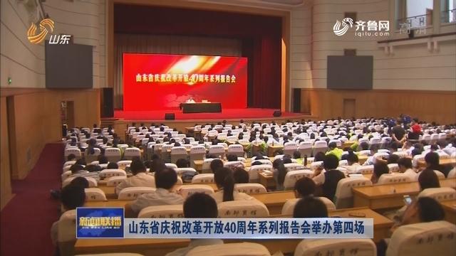 山东省庆祝改革开放40周年系列报告会举办第四场