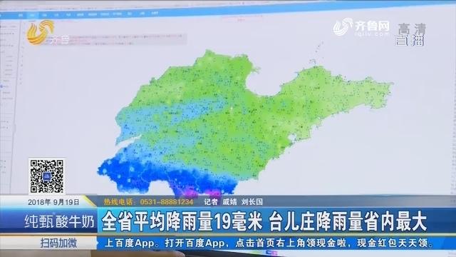 山东省平均降雨量19毫米 台儿庄降雨量省内最大